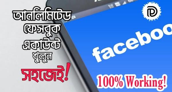 কিভাবে আনলিমিটেড ফেসবুক একাউন্ট তৈরি করবেন? How to create Unlimited FB Accounts