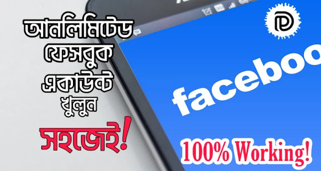 How to create Unlimited FB Accounts