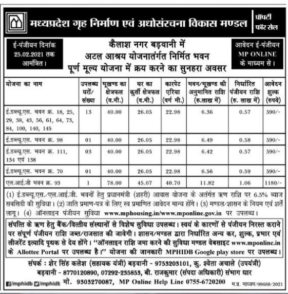MP-Housing-Scheme-online-plot-registration-in-Badwani