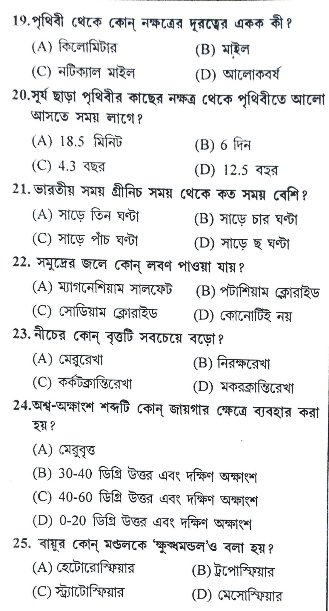 Geography Practice SET -4    WBCS Notebook