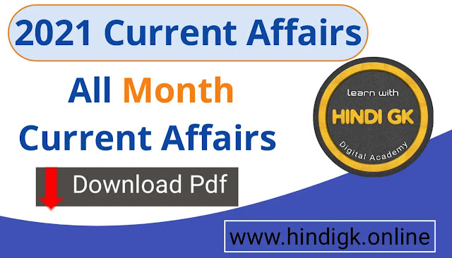 Monthly Current Affairs 2021 in hindi