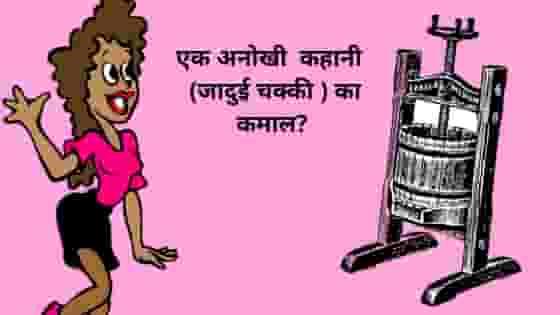शिक्षाप्रद  Moral Stories For Kids In Hindi