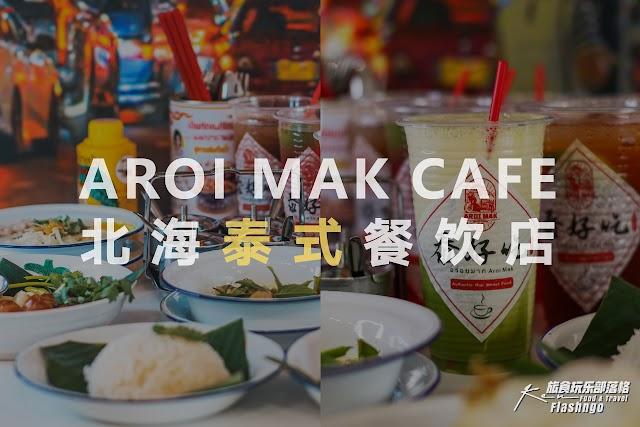 北海食记   好吃的泰式猪脚饭 Aroi Mak Cafe Raja Uda