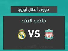 نتيجة مباراة ليفربول وريال مدريد اليوم الموافق 2021/04/14 في دوري أبطال أوروبا