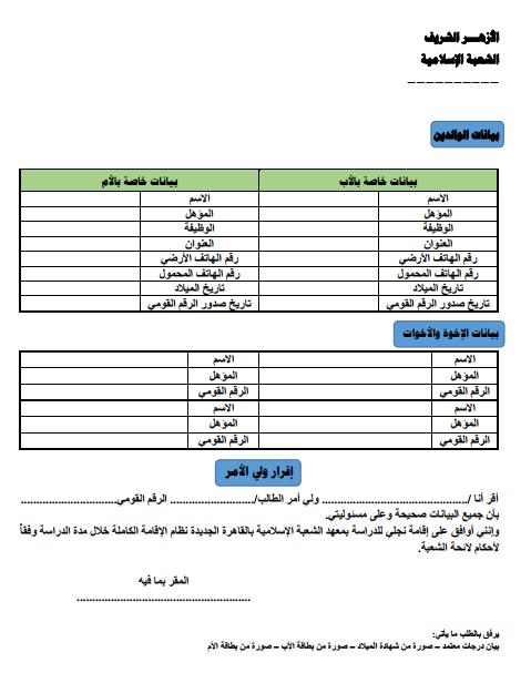 قبول الطلاب الحاصلين على الشهادة الإعدادية الأزهرية،2017 للدراسة بمعهد الشعبة الإسلامية ، بالمرحلة الثانوية