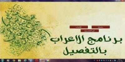 تحميل افضل برنامج الاعراب اعراب الجمل العربية كامله بكل سهولة مجانا  بالعربي