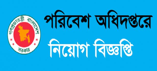 Department Of Environment Job Circular 2018 www.doe.gov.bd 1