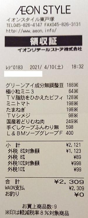 イオンスタイル 東戸塚 2021/4/10 のレシート
