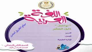 دليل معلم اللغه العربيه منهج تواصل للصف الثاني الابتدائي الترم الاول 2020