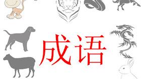 12 Idiom China yang Berhubungan dengan Sheng Xiao (Shio) Bagian 1