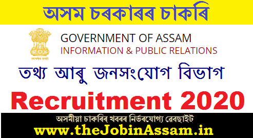 DIPR Recruitment 2020