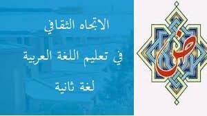 تعليم اللغة العربية لغة ثانية