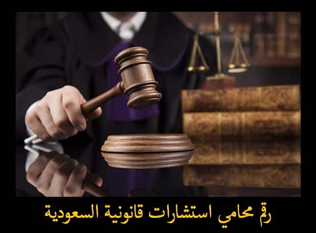 رقم محامي استشارات مجانية