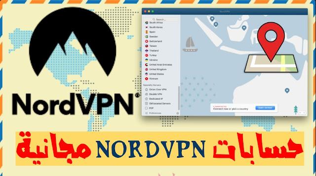 حسابات nordvpn مجانية
