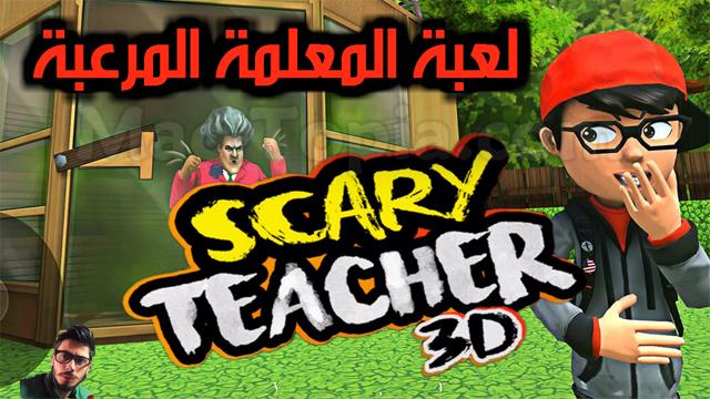 لعبة المعلمة الشريرة,Scary Teacher 3D,لعبة Scary Teacher 3D,تحميل لعبة المعلمة الشريرة,تحميل Scary Teacher 3D,تحميل لعبة Scary Teacher 3D,تنزيل لعبة المعلمة المرعبة,لعبة المعلمة الشريرة,Scary Teacher 3D تنزيل,Scary Teacher 3D تحميل,Scary Teacher 3D لعبة المعلمة الشريرة,
