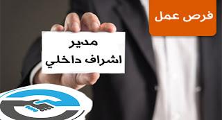 مشرف انتاج نجاره - الراس السودة - الاسكندرية
