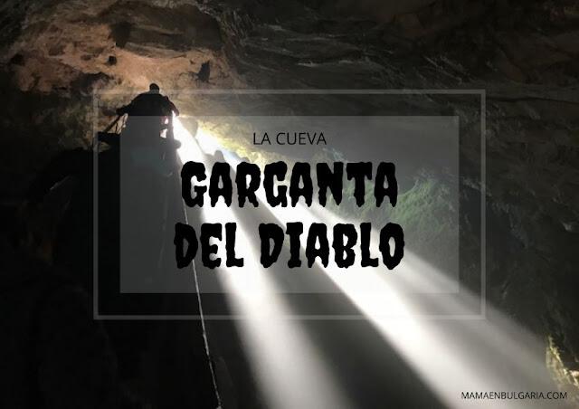 La cueva Garganta del Diablo Bulgaria