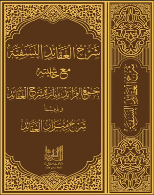 Download: Sharah Aqaid-e-Nasfiya – Jam-ul-Faraid pdf in Arabic