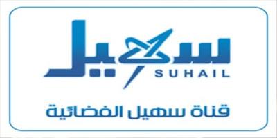 تردد قناة سهيل على النايل سات  تردد Suhail TV الجديد