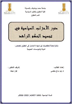 مذكرة ماستر: دور الأحزاب السياسية في تجسيد الحكم الراشد PDF