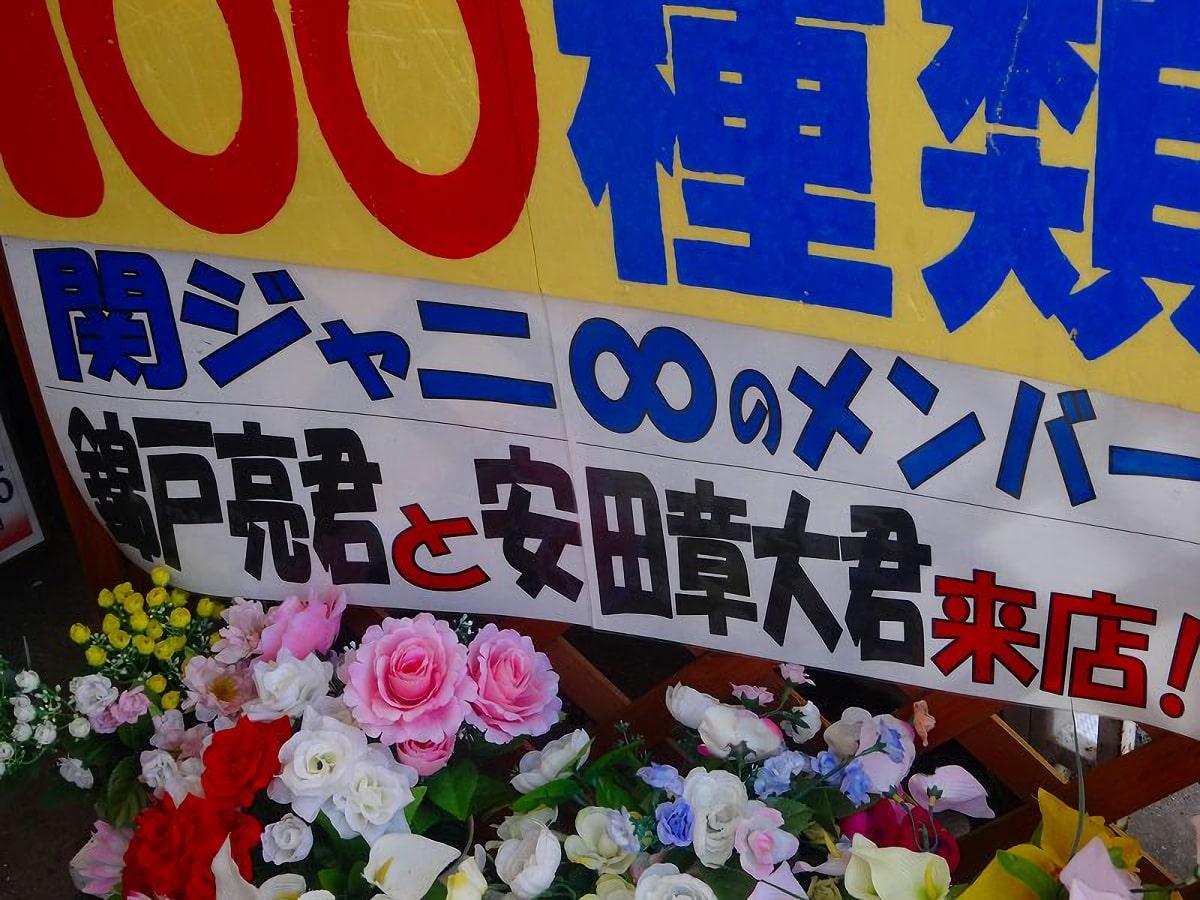 『関ジャニ∞の錦戸亮君と安田章大君来店!』のポップ。