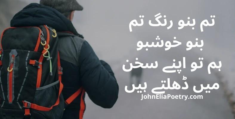 Tum Bano Rang Tum Bano Khushbo JohnElia
