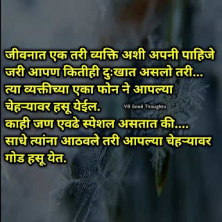 मराठी-सुविचार-स्टेट्स-good-thoughts-in-marathi-on-life-motivational-quotes-vb-good-thoughts