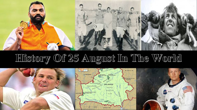 History Of 25 August | On This Day In World