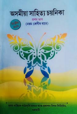 Class 9 Assamese