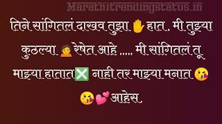 shayari marathi