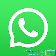تحميل تطبيق الواتساب مجانا عربي