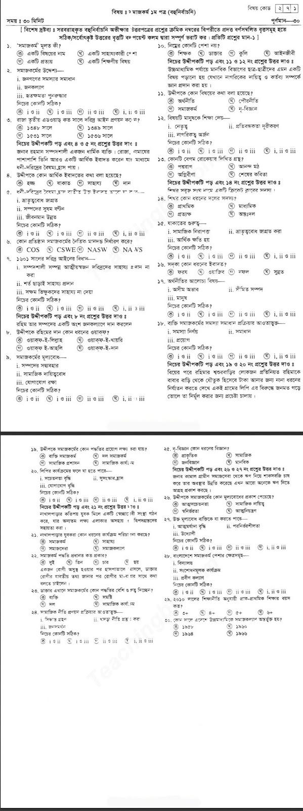 এইচ এস সি সমাজকর্ম ১ম পত্র সাজেশন ২০২০ | উচ্চ মাধ্যমিক সমাজকর্ম ১ম পত্র সাজেশন ২০২০