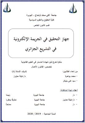 مذكرة ماستر: جهاز التحقيق في الجريمة الإلكترونية في التشريع الجزائري PDF
