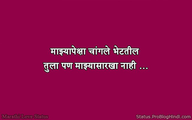 marathi love status for wife