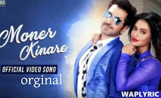 Moner Kinare Chole Aay Song Lyrics