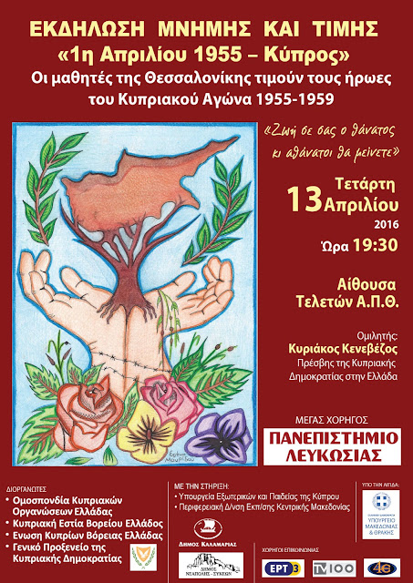 Εκδήλωση Μνήμης και Τιμής στη Θεσσαλλονίκη για την ΕΟΚΑ