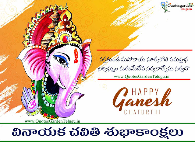 Happy vinayaka chavithi telugu greetings 2020 with ganesh shloka