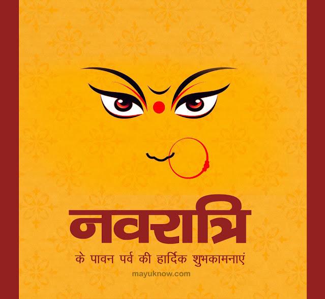 हैप्पी नवरात्री इमेज,नवरात्री की हार्दिक शुभकामनाएं ,नवदुर्गा फोटो ,शुभ नवरात्री  इमेज ,हैप्पी नवरात्री फोटो,नवरात्री  इमेज फुल एचडी फॉर व्हाट्सप्प ,नव दुर्गा इमेज फुल एचडी ,शेरावाली माता की फोटो ,Sherawali Mata Images, Navratri Images Full HD,Happy Navratri Images,Navratri HD Wallpaper,Sherawali Mata Images,Nav Durga Images Full HD,  Happy Navratri Photo
