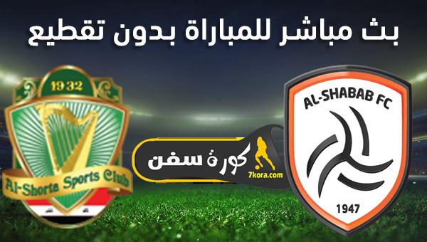 موعد مباراة الشرطة والشباب بث مباشر بتاريخ 20-01-2020 البطولة العربية للأندية
