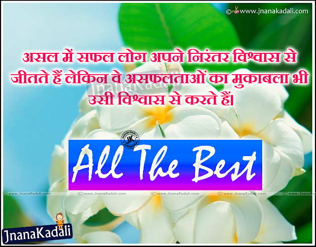 All the best quotes in Hindi, ALL THE BEST WISHES QUOTES Here is a life Inspiring Comments Quotes Pictures with nice Hindi Images with All the best quotes in Hindi, Daily All the best Hindi Good Inspirational and Motivated Life Wallpapers Online,Best inspiring all the best quotes in Hindi,best images with quotes about all the best pictures in Hindi,best images with quotes about love with all the best quotes in Hindi