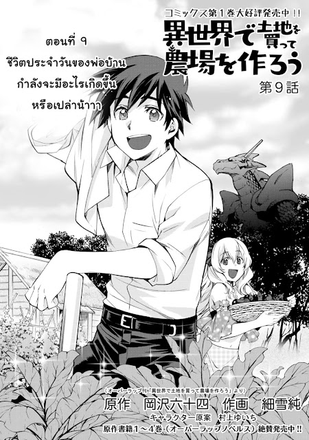 let s buy the land and cultivate in different world-ตอนที่ 9