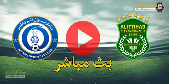 نتيجة مباراة اسوان والاتحاد السكندري اليوم 28 مايو 2021 في الدوري المصري