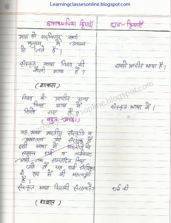sanskrit lesson plan