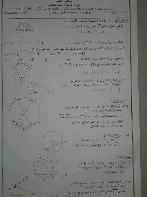 امتحان العلوم للصف الثالث الاعدادى الفصل الدراسي الثاني 2018 محافظة الأقصر