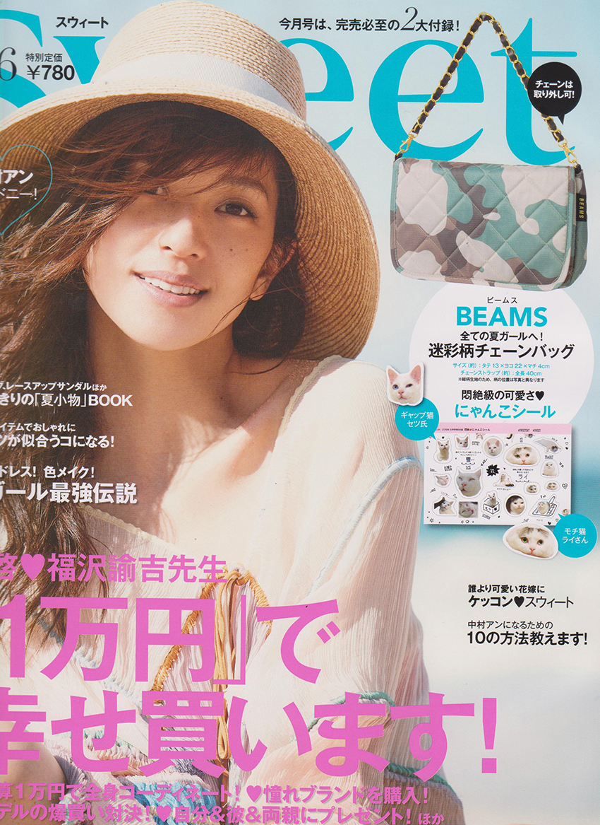 sweet japanese magazine