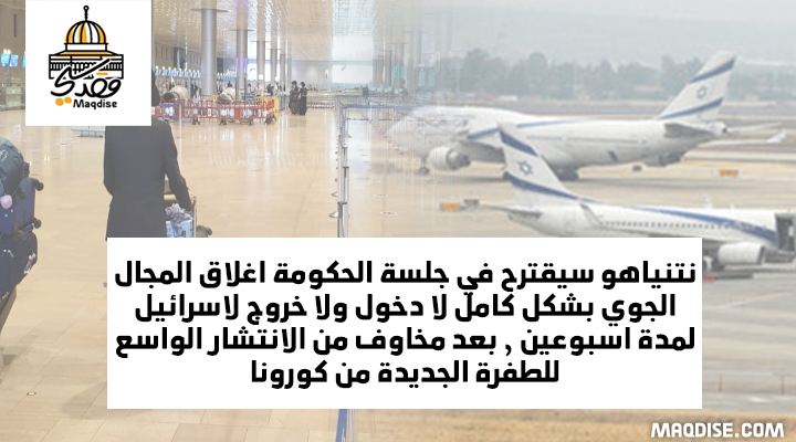 امكانية اغلاق الرحلات الجوية في اسرائيل لاسبوعين