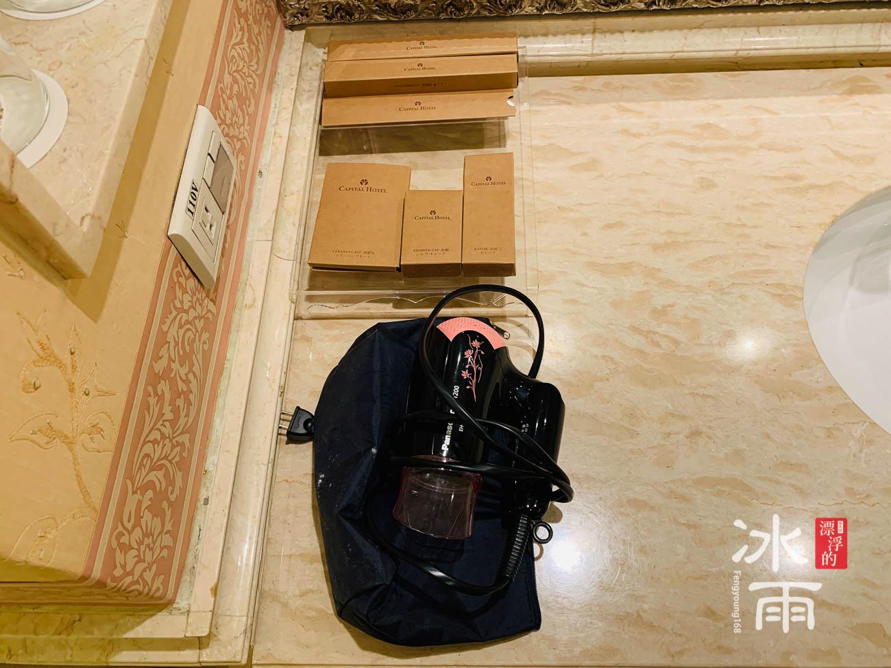 首都大飯店|吹風機