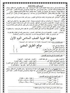 مذكرة اللغة العربية للصف السادس الابتدائي الترم الاول 2019 ، للاستاذ عاطف