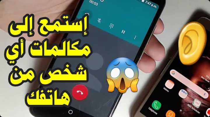 مراقبة المكالمات | تطبيق خطير : إستمع إلى مكالمات أي شخص من هاتفك فقط