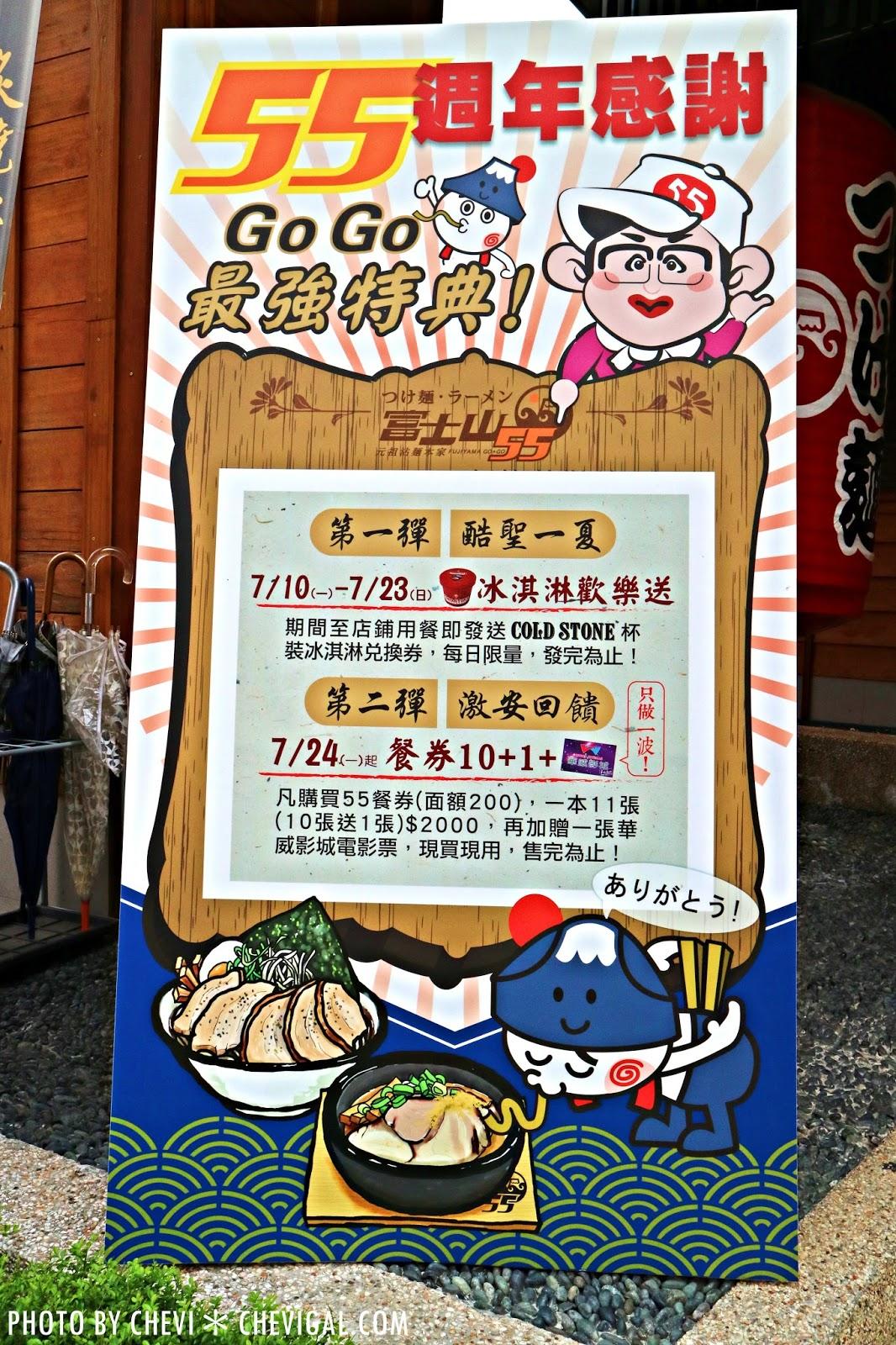 IMG 9839 - 熱血採訪│富士山55沾麵,富士山55周年感謝祭。澎派菜單全新登場。還有免費 Cold Stone冰淇淋請你吃